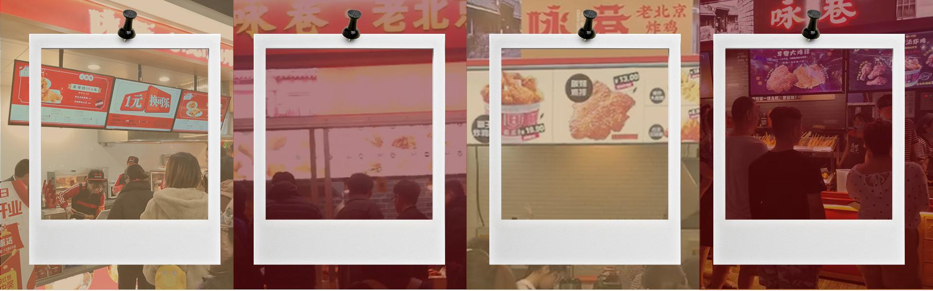 咏巷炸鸡加盟店